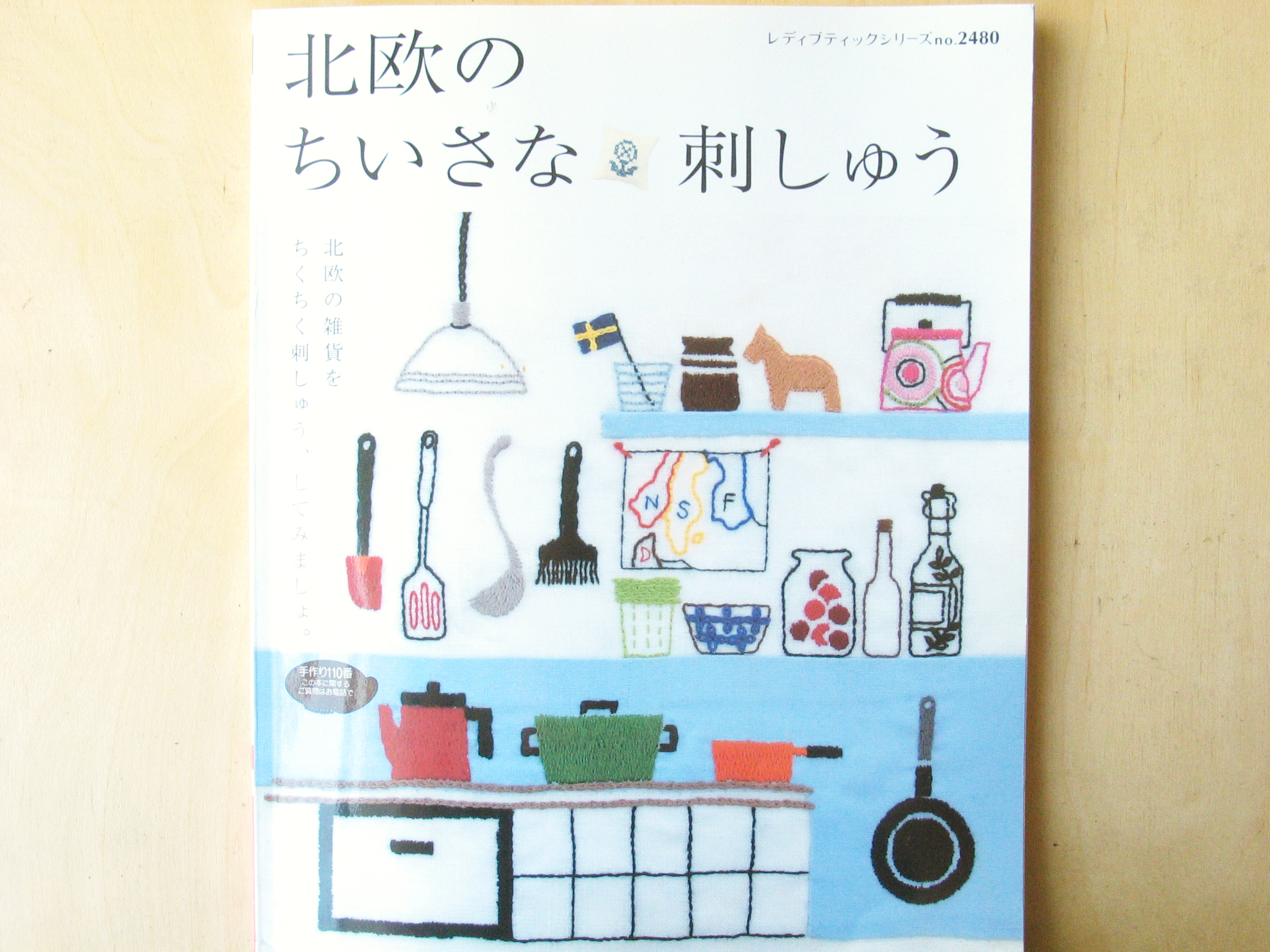 Japanese scandinavian embroidery book